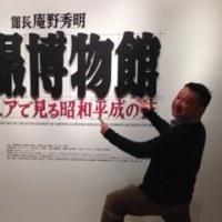 新潟で特撮博物館