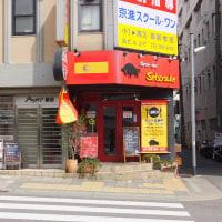 阪神御影の Spain Bar 「Sebasuke」でパエリアランチを