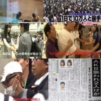 欅坂46アイドル握手会、発煙筒騒ぎで中断