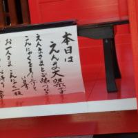 源覚寺・えんま大祭