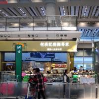香港旅行2017(3月) №14  何洪記 Ho Hung Kee