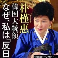 朴槿惠(パク・クネ)大統領を3年近く前に「この人は自国民から追い出される」と指摘