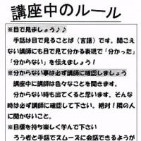 1106) 手話講習会(後期編)開講 01/26講