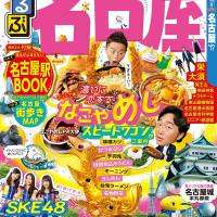 12/9発売「るるぶ名古屋'17」 掲載:日高優月、古畑奈和、菅原茉椰(SKE48)