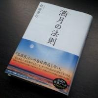 『満月の法則』重版3刷が決定!