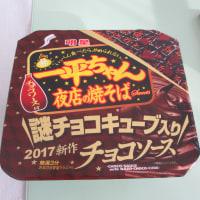 ♪♪ チョコレートやきそば...