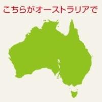 妄想オーストラリアの旅。