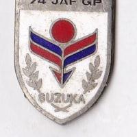 1974年日本グランプリレースの入賞トロフィー JAFエンブレム