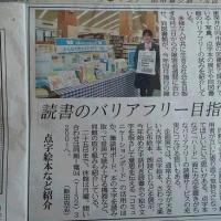 今日の東京新聞に 流山「森の図書館」で企画展~読書のバリアフリー目指して~