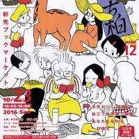「本まっち柏 12ぺ-ジ目」~軒先ブックマーケット~
