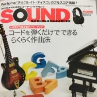 『SOUND DESIGNER』購入。