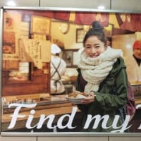 12月8日(木)のつぶやき:石原さとみ Find my Tokyo 東京メトロ(表参道駅ポスター)