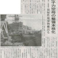 #akahata 米原子力空母の整備本格化/神奈川・横須賀 放射性廃棄物搬出も・・・今日の赤旗記事