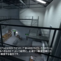 The Stanley Parable 日本語化
