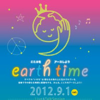 ismライブ 8/31「暗闇カフェ」& 9/1「earth time」