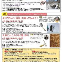 【3月28日更新】八幡平ビジターセンター 4月のイベント情報!
