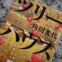 ツリーハウス / 角田光代