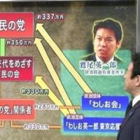 じゃあのさん「民主・菅元総理、国際的テログループ組織と交流があるようですね?」#先生質問です(1)