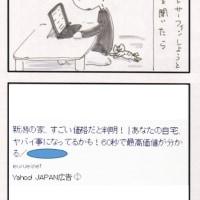 日本語を憂えて