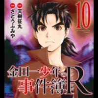 金田一少年の事件簿R(リターンズ) 10巻