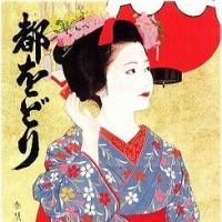京都「都をどり」 ポスター