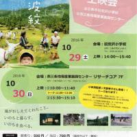 10月29日30日、「風の波紋」上映会