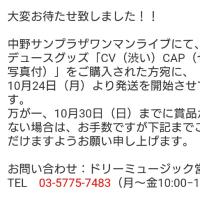 10/23 オフィシャルのTwitterの呟きは〜 Vol.3