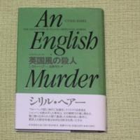 英国風の殺人