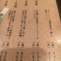 920円の肉入り坦坦麺をいただきましたが、、、(京都山科・担担麺 胡 (YEBISU))