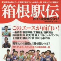 箱根駅伝 増刊号