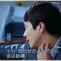 3話見たよ~🌼💕 クォン・サンウ コ・ヒョンジョン主演『レディプレジデント~大物』