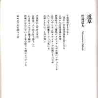 イリプス20 松村信人 「道草」を読んで