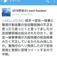 追記用卍。I want freedom。ゲス宮友一検事が東京地検から飛び降り自殺した記事を探してます