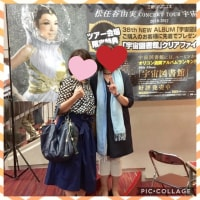 松任谷由実「宇宙図書館」コンサートに行って来ました。