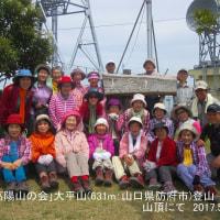 23 大平山(631m:山口県防府市)登山  下山の前に記念写真を