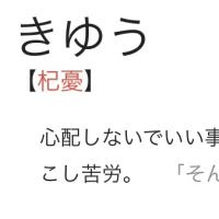 はぐの杞憂☆