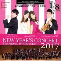 シンフォニックウインズ東京 ニューイヤーコンサート2017