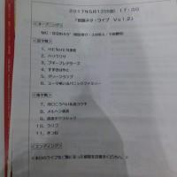 「宿題ネタ・ライブ」5月