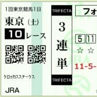 2017年万馬券(003)
