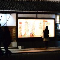 倉敷市議会議員選挙の投票日は1月22日です。