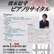 1月25日(水)清水信守ピアノリサイタル/カワイ表参道パウゼ