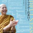 京都 2015年5月10日(日) コラボ企画 気づきの瞑想・マインドフルネスをめぐって