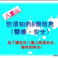 【尖閣諸島】新年早々、中国の艦船が領海侵犯や津軽海峡通過、肝心の石垣島は内からジワリジワリ中国化が進行中