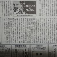 新聞記事 201312.01~12.07 [115]