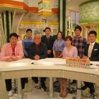 HTB北海道テレビ「イチオシ!モーニング」 2017.04.29