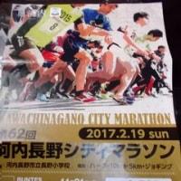 2/18(土)、いよいよ明日は「河内長野シティマラソン」です。