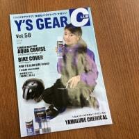 ワイズギアクラブ vol.58届きました!(ヤマハ・YSP大分)