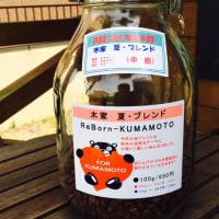 木家 夏・ブレンド  『ReBorn-KUMAMOTO』  販売開始!