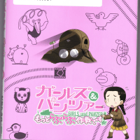 「ガールズ&パンツァーもっとらぶらぶ作戦です!」最新刊到着。そして京都で4DX決定!