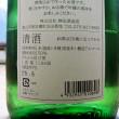 ボーナスの酒